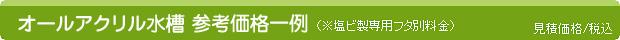 アクリル水槽(フタ別料金):見積価格/税込