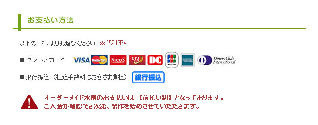 お支払い方法:クレジットカード、銀行振込 ※オーダーメイド水槽のご注文は【前払い】となります。